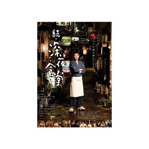 映画 続・深夜食堂 通常版 / (DVD) ASBY-6061-AZ