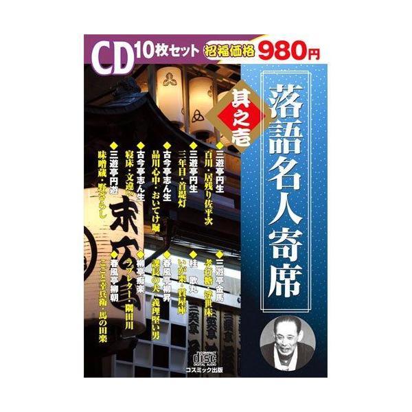 落語名人寄席 其之壱 CD10枚組セット (CD) BCD-004