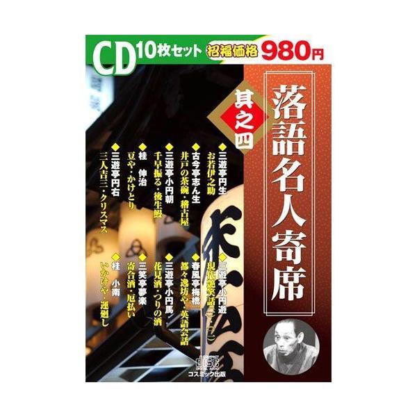 落語名人寄席 其之四 CD10枚組セット (CD) BCD-007