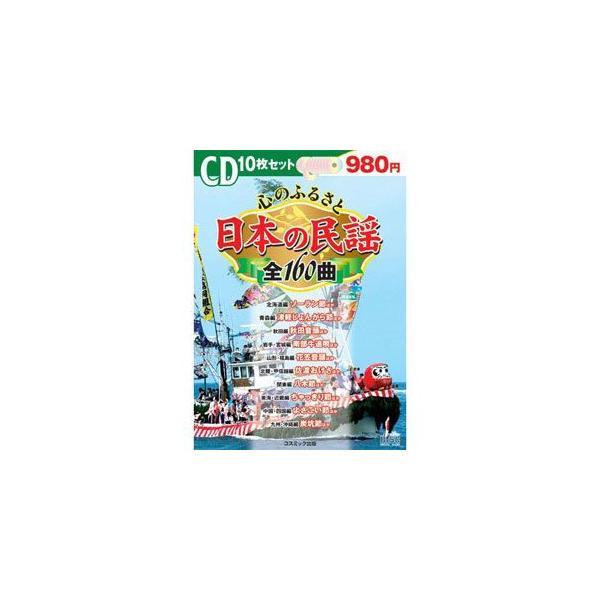 心のふるさと 日本の民謡 /10枚組BOXセット (CD) BCD-009