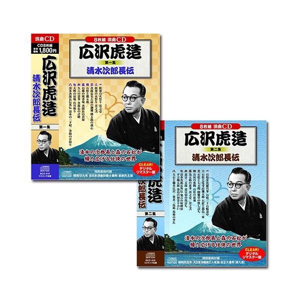 広沢虎造 2巻セット 浪曲 清水次郎長伝(16枚組CD) BCD-019-020-CM