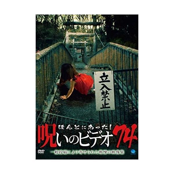 ほんとにあった!呪いのビデオ74 /  (DVD) BWD-3119-BWD