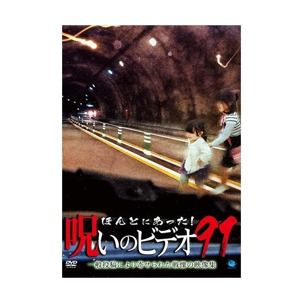 2021.03.05発売 ほんとにあった!呪いのビデオ91 / (DVD) BWD-3222-BWD
