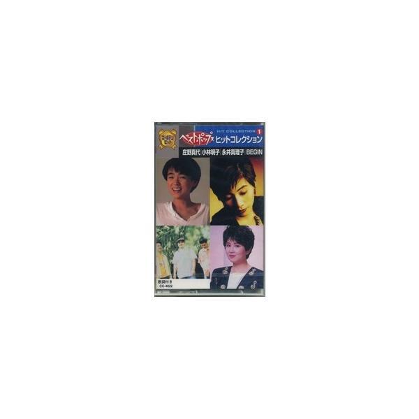 ベストポップス・ヒットコレクション1/(カセット)CC-4022-ON