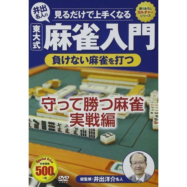麻雀入門 負けない麻雀を打つ / (DVD)CCP-999-CM