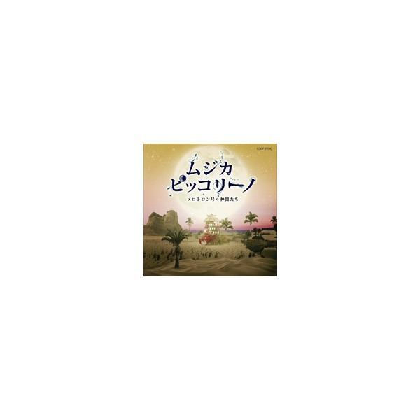 (おまけ付)ムジカ・ピッコリーノ メロトロン号の仲間たち / ムジカ・ピッコリーノ メロトロン号の仲間たち (CD)COCP-39342-SK