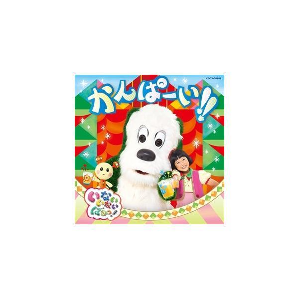 (おまけ付)いないいないばあっ! かんぱーい!! / (キッズ) (CD) COCX-39855-SK