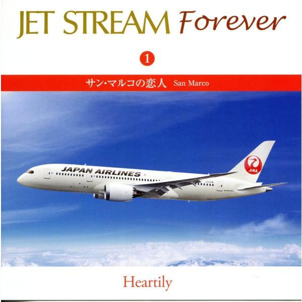 JET STREAM FOREVER(1)「サンマルコの恋人」/ジェットストリーム (CD) CRCI-20651