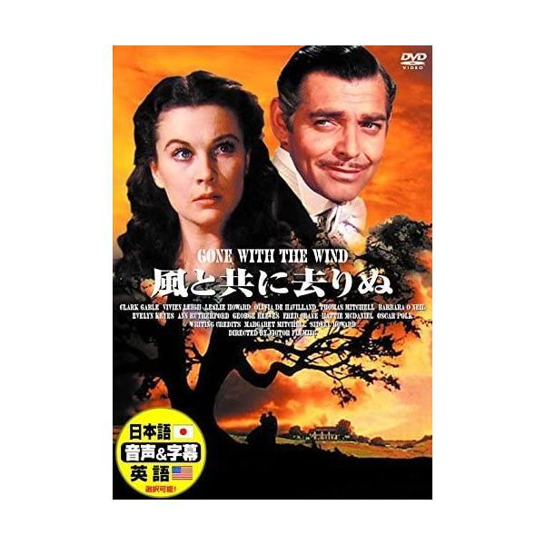 風と共に去りぬ /  (DVD) DDC-002-ARC