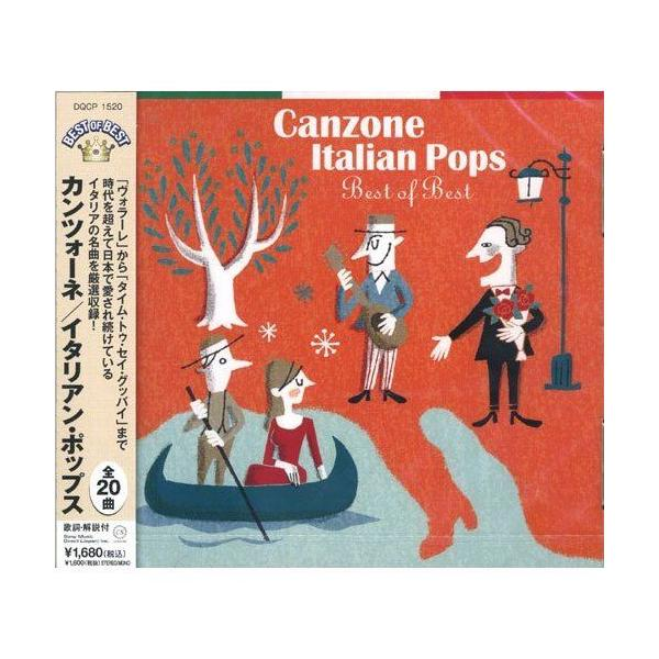 カンツォーネ イタリアン・ポップス (CD) DQCP-1520