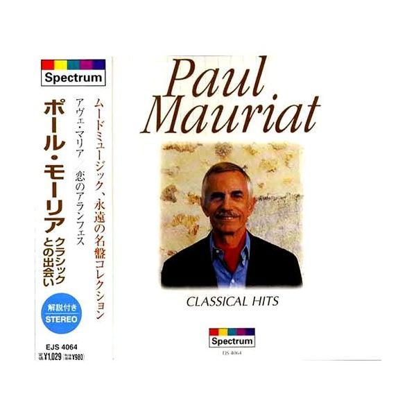 ポール・モーリアクラシックとの出会い「アヴェ・マリア」「恋のアランフェス」EJS-4064