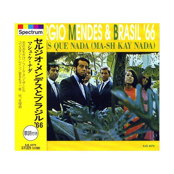 セルジオ・メンデスとブラジル'66「マシュ・ケ・ナダ」「恋のおもかげ」 EJS-4079