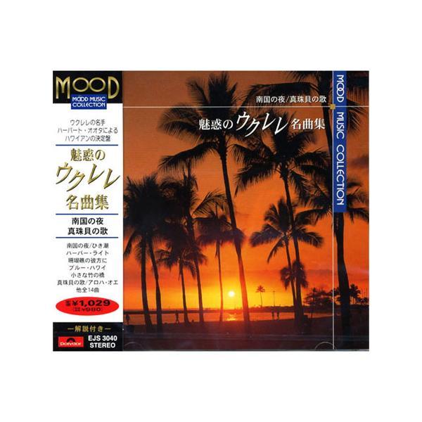 魅惑のウクレレ名曲集 CD EJS3040