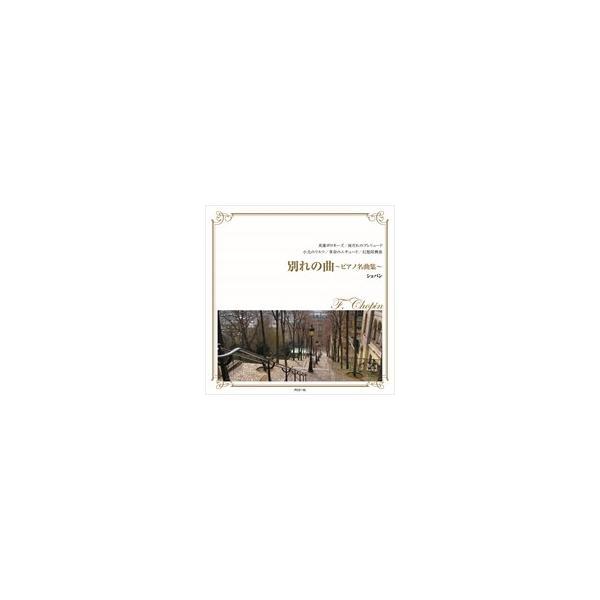 d53748e88d154 別れの曲〜ピアノ名曲集〜   ショパン (CD)FCC-010-ARC   Buyee ...