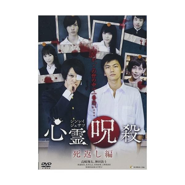 心霊呪縛 死返し編 / 高崎翔太、神田敦士、武井広志 (DVD) FMDS-5289-AMGE