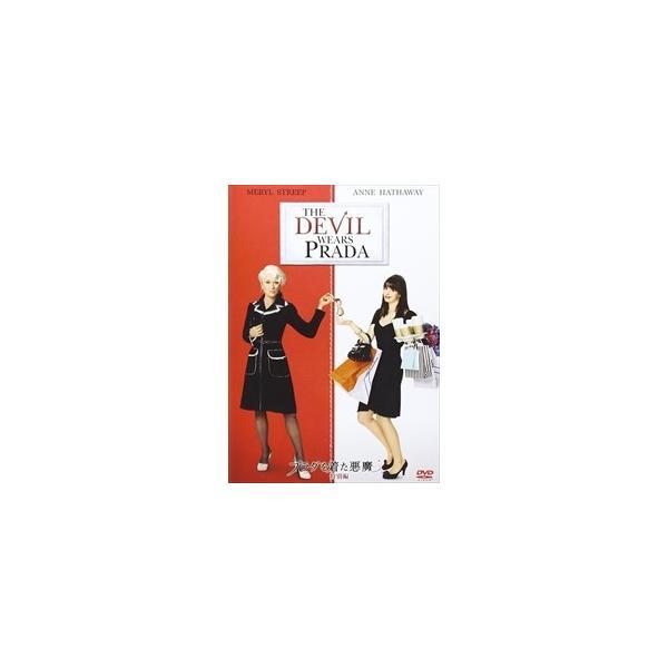 プラダを着た悪魔(特別編) / アン・ハサウェイ メリル・ストリープ (DVD) FXBNG-29830