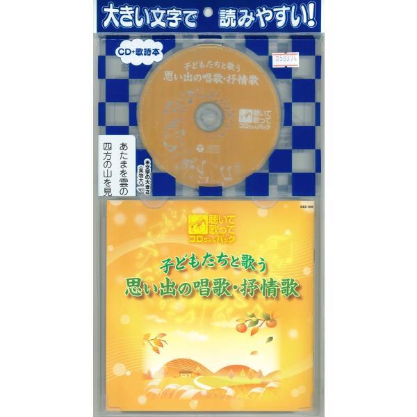 聴いて歌ってコロちゃんパック 子どもたちと歌う 思い出の唱歌・抒情歌 / (CD) GEZ-1006-PIGE