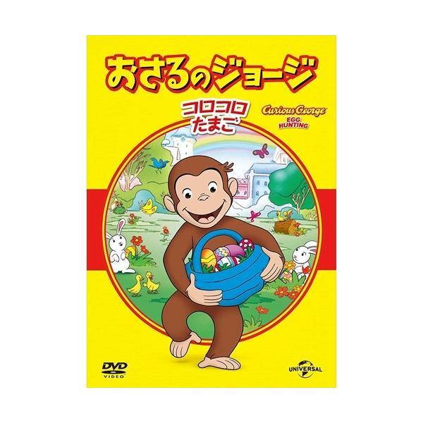 おさるのジョージ ベスト・セレクション4 コロコロたまご (DVD) GNBA1409-HPM