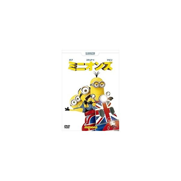ミニオンズ / (DVD) GNBF-3332