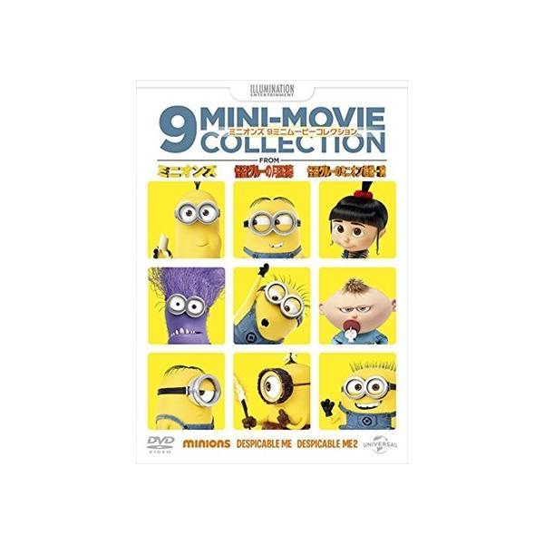 ミニオンズ 9ミニ・ムービー・コレクション / (DVD) GNBF-3633-HPM