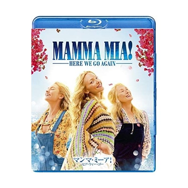 マンマ・ミーア! ヒア・ウィー・ゴー /  (Blu-ray) GNXF2448-HPM