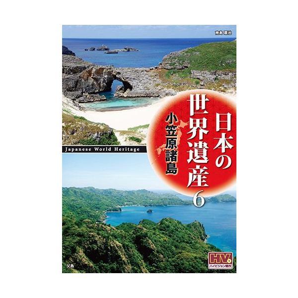 日本の世界遺産 6 小笠原諸島 / (DVD)JHD-6006-KEEP