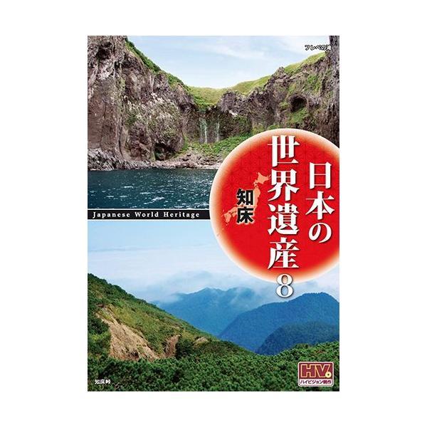 日本の世界遺産 8 知床 / (DVD)JHD-6008-KEEP
