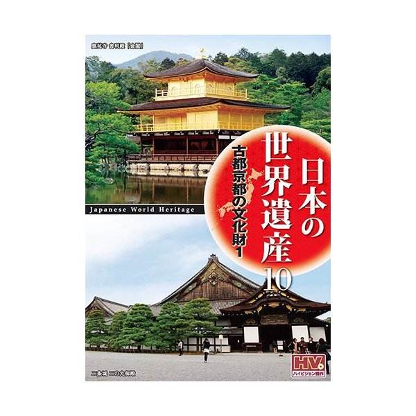 日本の世界遺産 10 古都京都の文化財 1 / (DVD)JHD-6010N-KEEP
