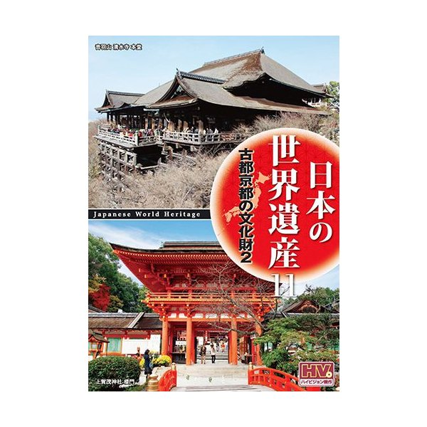 日本の世界遺産 11 古都京都の文化財 2 / (DVD)JHD-6011-KEEP