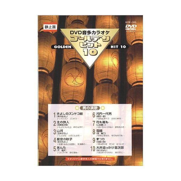 DVDカラオケ ゴールデンヒット10 −男の演歌−/カラオケ (DVD) KCB-105