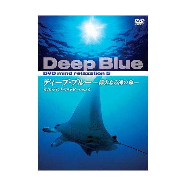 ディープ・ブルー 偉大なる海の命 / (DVD)KVD-3505-KEEP