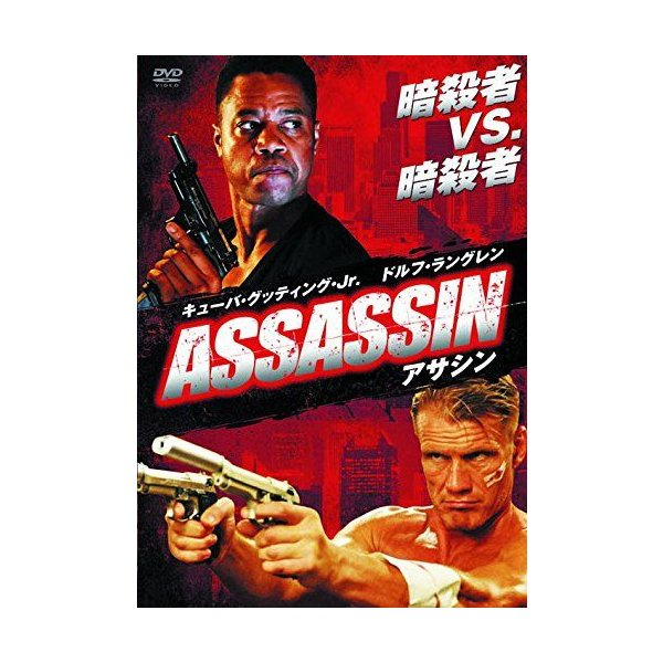 アサシン / (DVD)LBX-066-ARC