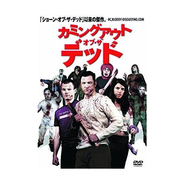 カミングアウト・オブ・ザ・デッド / (DVD)LBX-622-ARC