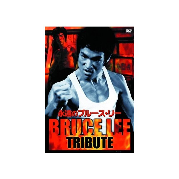 永遠のブルース・リー (DVD) LBX-909-ARC