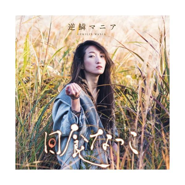 (おまけ付)逆鱗マニア / 日食なつこ (CD) LDKCD-272-SK