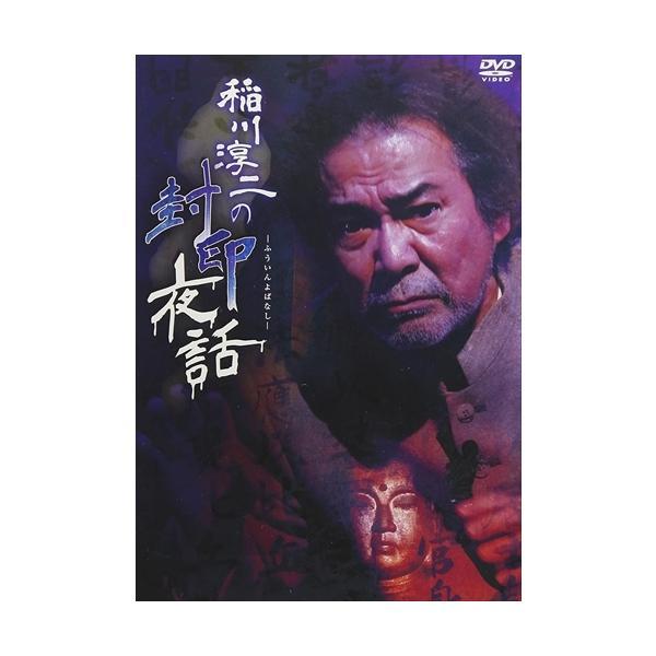 稲川淳二の封印夜話 /  (DVD) LPMD-1036-LVP