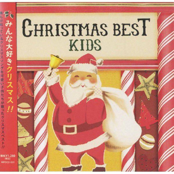 クリスマス ベスト キッズ ジングルベル サンタがママにキッスした おめでとうクリスマス 赤鼻のトナカイ きよしこの夜 サンタが町にやってくる(CD)MPDCD-021