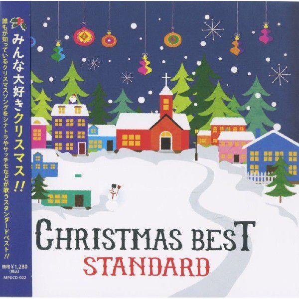 クリスマス ベスト スタンダード おめでとうクリスマス サンタが町にやってくる クリスマス・ソング ホワイト・クリスマス 諸人こぞりて(CD)MPDCD-022