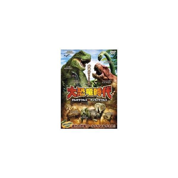 大恐竜時代 タルボサウルスvsティラノサウルス (DVD) MPF-11355-TC
