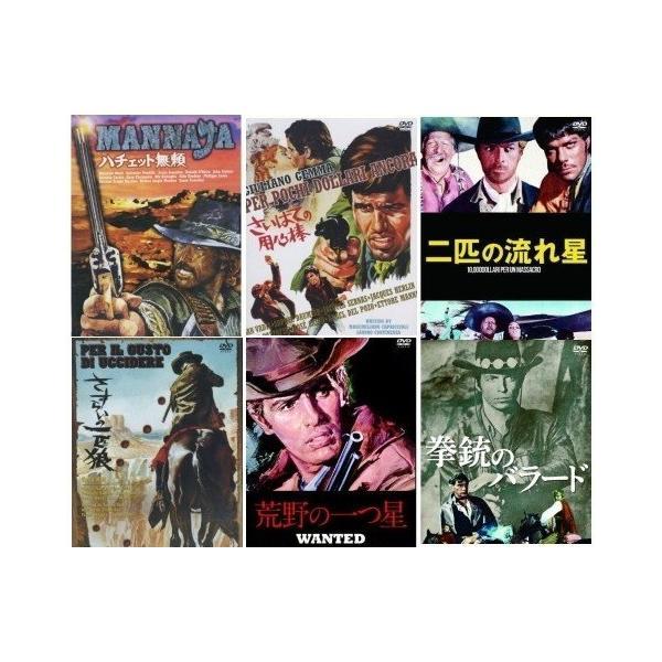 究極の マカロニウエスタン セット DVD6枚組 MWX-001〜006
