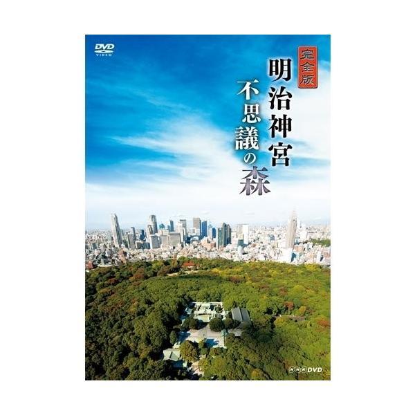 完全版 明治神宮 不思議の森 DVD 【NHKスクエア限定商品】 / (DVD) NSDS-21817-NHK