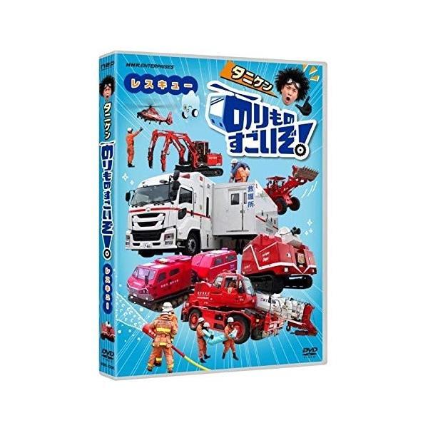のりものすごいぞ! レスキュー / (DVD) NSDS-23305-NHK