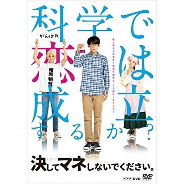 決してマネしないでください。 / 小瀧望、馬場ふみか、ラウール、今井悠貴 (DVD) NSDS-24354-NHK