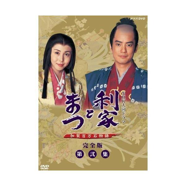 利家とまつ 完全版 DVD-BOX 第弐集 / 大河ドラマ NHKドラマ (DVD) NSDX-6485-NHK