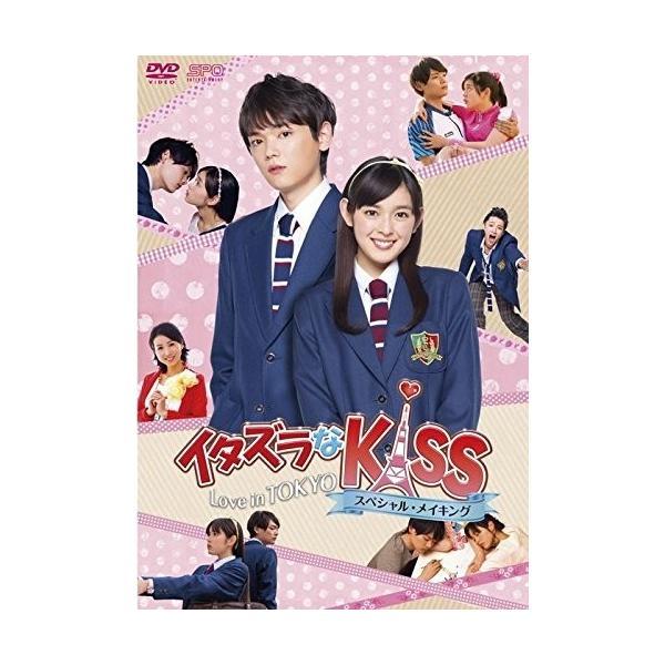 イタズラなKiss~Love in TOKYO スペシャル・メイキング DVD /OPSDS1096-SPO