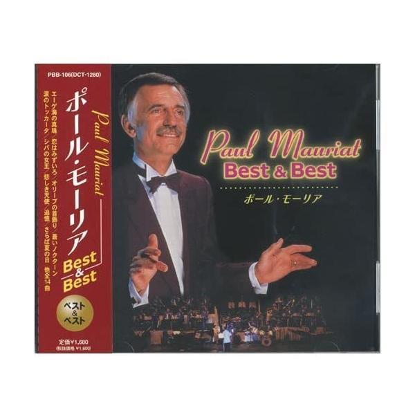 ポール・モーリアベスト&ベスト(CD)PBB-106(DCT-1280)