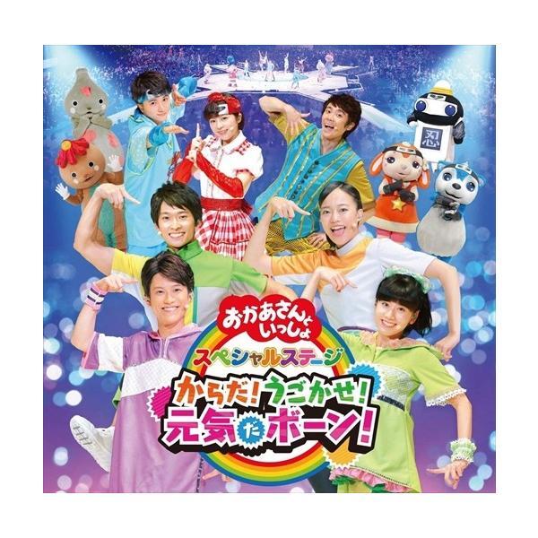 (おまけ付)CD NHK「おかあさんといっしょ」スペシャルステージ からだ!うごかせ!元気だボーン! / NHKおかあさんといっしょ (CD) PCCG1820-SK