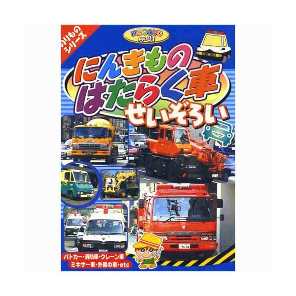 のりものシリーズ『にんきものはたらく車せいぞろい』 (DVD) PF-01