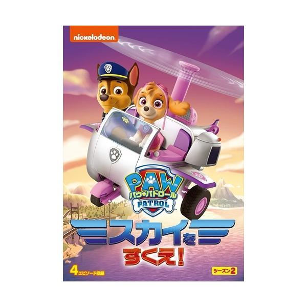 パウ・パトロール シーズン2 スカイをすくえ! /  (DVD) PJBA1120-HPM