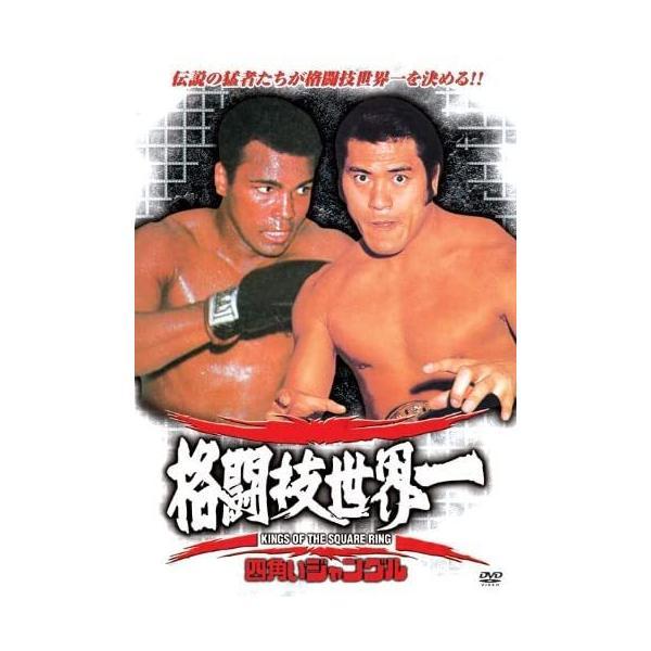 格闘技世界一 〜四角いジャングル〜モハメッド・アリVSアントニオ猪木 (DVD) RAX-101N
